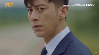 Missing: The Other Side Korean Drama - Go Soo