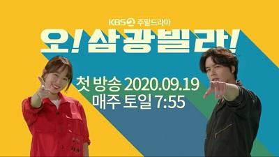 Oh! Samkwang Villa Korean Drama - Lee Jang Woo and Jin Ki Joo
