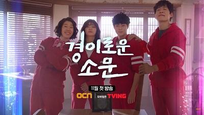 Amazing Rumor Korean Drama - Jo Byung Gyu, Kim Se Jeong, Yu Jung Sang, Yum Hye Ran
