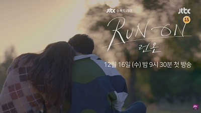Run On Korean Drama - Im Siwan and Shin Se Kyung 2