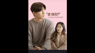 City Couple's Way of Love Korean Drama - Ji Chan Wook and Kim Ji Won