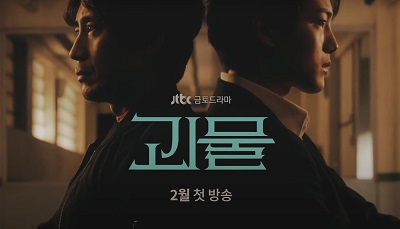 Monster Korean Drama - Yeo Jin Goo and Shin Ha Kyun
