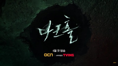 Dark Hole Korean Drama - Lee Joon Hyuk and Kim Ok Bin