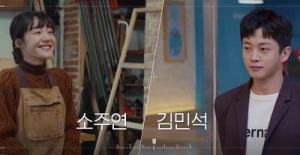 Lovestruck in the City Korean Drama - Kim Min Suk and So Ju Yeon