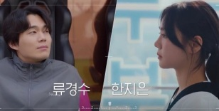 Lovestruck in the City Korean Drama - Ryu Kyung Soo and Han Ji Eun