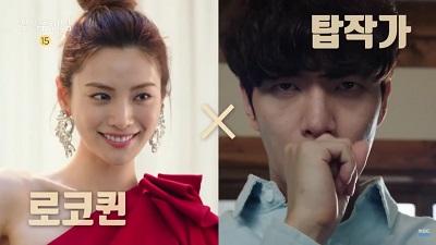 Oh! Master Korean Drama - Lee Min Ki and Nan