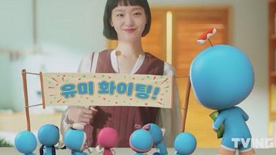 Yumi's Cells Korean Drama - Kim Go Eun